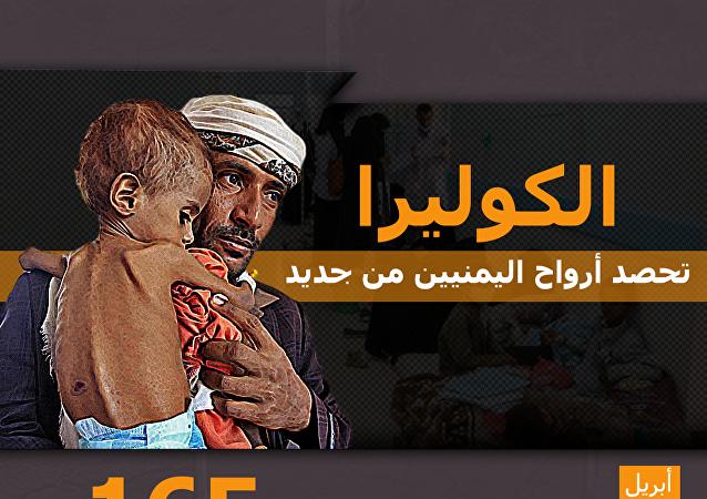 الكوليرا...تحصد أرواح اليمنيين من جديد