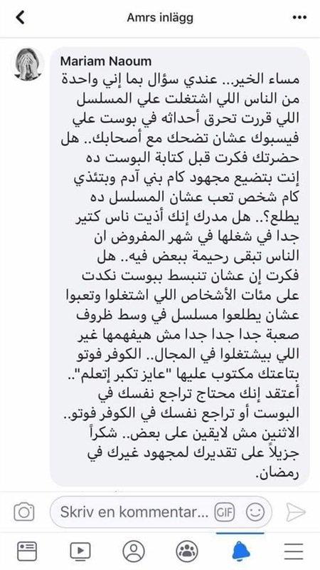 رد مريم نعوم مؤلفة مسلسل زي الشمس على حرق أحداثه