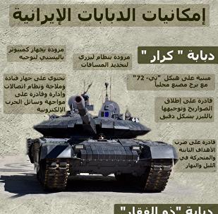 إمكانيات الدبابات الإيرانية