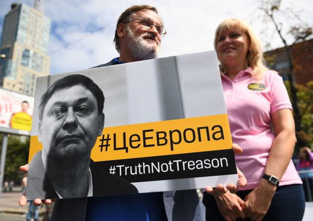 حملة تضامنية مع الصحفي الروسي كيريل فيشينسكي، مدير مكتبريا نوفوستي الصحفي، الذي اعتقل في أوكرانيا