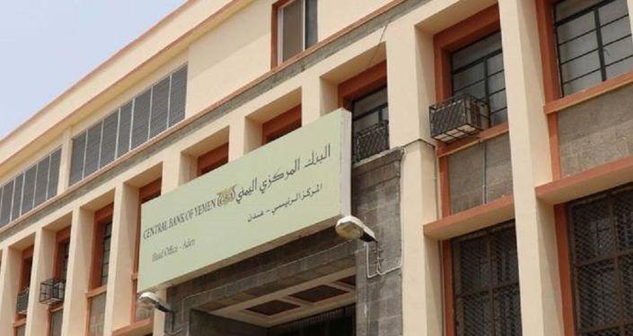 شركات الصرافة في جنوب اليمن تعلن الإضراب الشامل احتجاجا على قرارات البنك المركزي في عدن