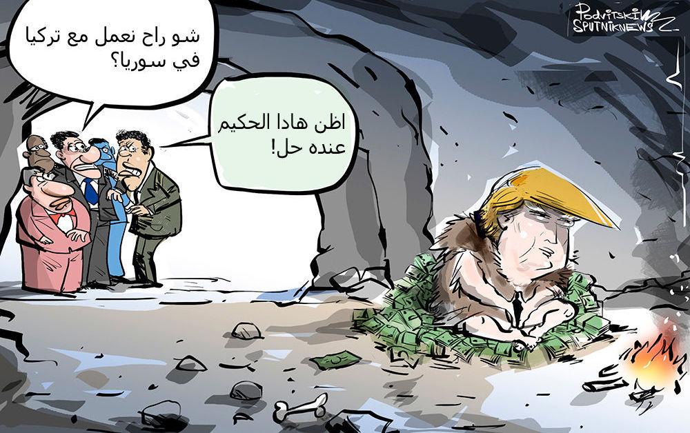 تركيا في سوريا..ترامب عنده الحل!
