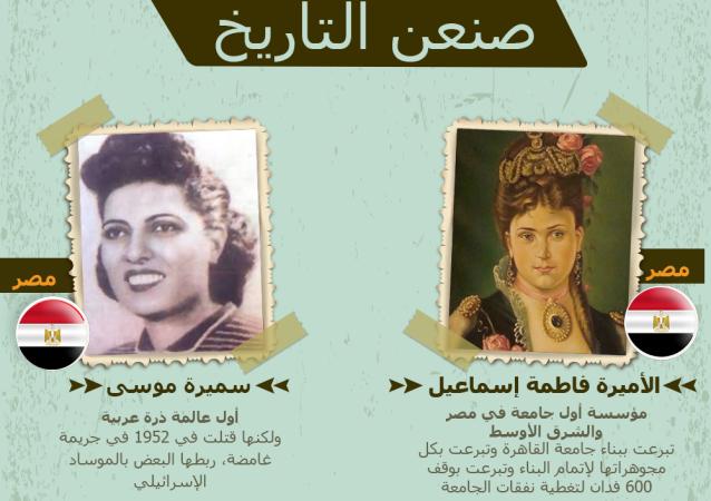 إنفوجرافيك - نساء عربيات صنعن التاريخ